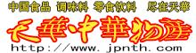 天華中華物産店